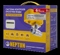 Система защиты от протечек Neptun PROFI Base