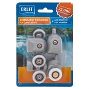 ERLIT Ролики 9912085001 23 мм 5 серия комплект на дверь, блистер
